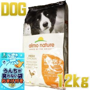 最短賞味2021.3・アルモネイチャー 犬 チキン 中粒 12kg大袋 ald744ホリスティック ドッグ ドライ almo nature 正規品|nachu