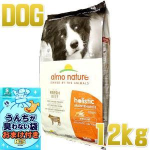 最短賞味2021.3・アルモネイチャー 犬 ビーフ 中粒 12kg大袋 ald746ホリスティック ドッグ ドライ almo nature 正規品|nachu