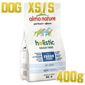 最短賞味2020.3・アルモネイチャー 犬 グレインフリー ポーク&ポテト 小粒 400g ald770穀物不使用ドライ almo nature 正規品|nachu