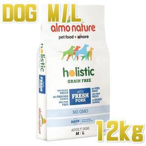 最短賞味2020.10・アルモネイチャー 犬 グレインフリー ポーク&ポテト 12kg大袋 ald785中・大型犬用 ドッグ ドライ almo nature 正規品|nachu