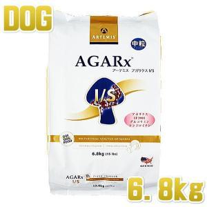 最短賞味2020.2.10・アーテミス 犬用 アガリクスI S 中粒 6.8kg 全年齢対応ドッグフード ARTEMIS 正規品 nachu