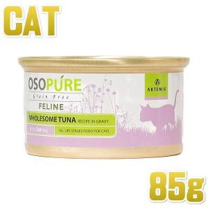 最短賞味2021.6・アーテミス 猫用 オソピュア ツナ缶 85g 総合栄養食 グレインフリー ARTEMIS 正規品|nachu