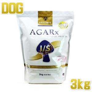 最短賞味2020.1.8・アーテミス 犬用 アガリクスI S 小粒 3kg 全年齢対応ドッグフード ARTEMIS 正規品 nachu