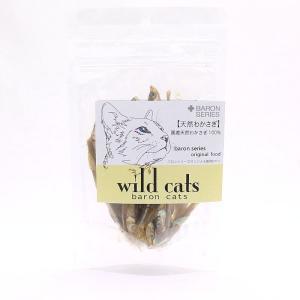 最短賞味2020.8・バロンのしっぽ wild cats 天然わかさぎ100% 15g 猫用ですが犬もOK おやつ トッピング|nachu