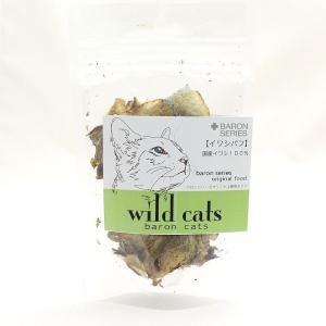 最短賞味2020.4・バロンのしっぽ wild cats イワシパフ10g 猫用ですが犬もOK おやつ トッピング|nachu