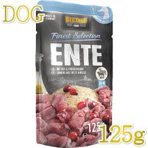 最短賞味2021.5・ベルカンド パウチ カモ肉 米とコケモモ 125g ファイネストセレクション ドッグフード BELCANDO 正規品 bc11607|nachu