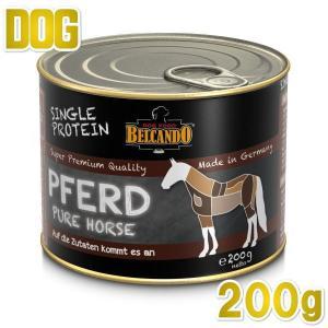 最短賞味2020.3・ベルカンド シングルプロテイン ホース 200g缶 単一タンパク源ウェットフード ドッグフード BELCANDO 正規品 bc12222|nachu