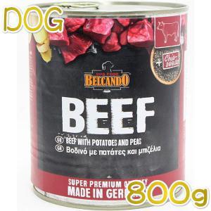 最短賞味2022.8・ベルカンド ビーフ ポテトとえんどう豆 800g缶 スーパープレミアム ドッグフード BELCANDO 正規品 bc13144|nachu