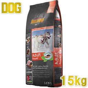 最短賞味2020.1・ベルカンド アダルト・パワー 中粒 15kg大袋 活動犬・妊娠授乳犬用ドイツ原産ドッグフード BELCANDO 正規品 bc53522|nachu