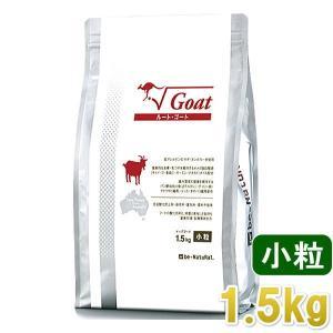 最短賞味2020.7.14・ビィナチュラル ルート・ゴート 小粒 1.5kg全年齢対応ドッグフード 低アレルゲン ドライ be-NatuRal 正規品 be53120 nachu