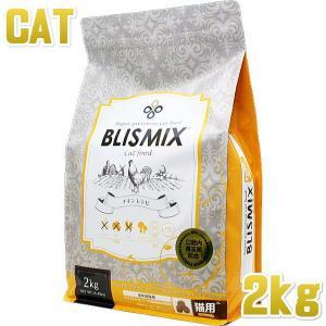 最短賞味2020.3.22・猫用 ブリスミックス キャット チキン 2kg全年齢対応キャットフード 口腔善玉菌K12配合 BLISMIX 正規品|nachu