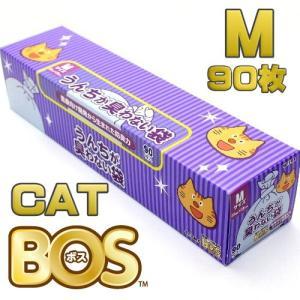 驚異の防臭袋BOS 猫 うんちが臭わない袋 Mサイズ90枚入 消臭袋 クリロン化成