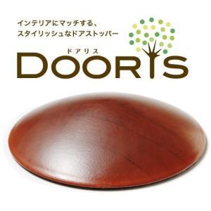 ドアストッパー ドアリス マホガニー オーナーグッズ DOORIS|nachu
