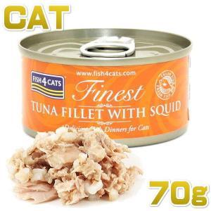 最短賞味2021.4・フィッシュ4キャット 猫缶「ツナ&イカ」 70g缶 全猫種 fish4cats 正規品 f4c02073|nachu