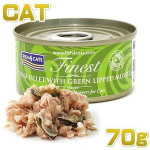 最短賞味2021.4・フィッシュ4キャット 猫缶「ツナ&緑イ貝」 70g缶 全猫種 fish4cats 正規品 f4c29633|nachu