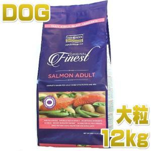 最短賞味2020.11.1・フィッシュ4ドッグ サーモン 大粒 12kg大袋 グレインフリーFISH4DOGS f4d20395|nachu