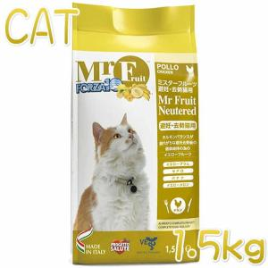 最短賞味2021.1・フォルツァ10 猫 ミスターフルーツ 避妊 去勢猫用 1.5kg 成猫用キャットフード ドライフード FORZA10 フォルツァディエチ 正規品|nachu