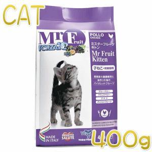 猫用 フォルツァ10 ミスターフルーツ キトン 400g キャットフード正規品