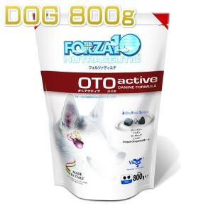 最短賞味2020.5・フォルツァ10 犬用 オト アクティブ 小粒800g FORZA10正規品 nachu