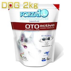 最短賞味2020.5・フォルツァ10 犬用 オト アクティブ 小粒2kg FORZA10正規品 nachu