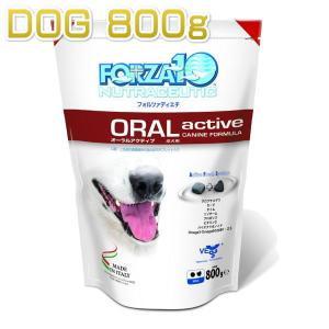 最短賞味2020.2・フォルツァ10 犬用 オーラル アクティブ 小粒800g FORZA10 正規品|nachu