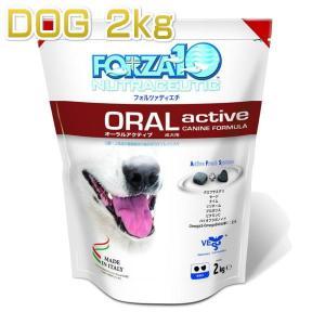 最短賞味2020.2・フォルツァ10 犬用 オーラル アクティブ小粒2kg 正規品|nachu