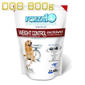 最短賞味2020.1・フォルツァ10 犬用 ウェイトコントロール アクティブ 小粒800g 正規品|nachu
