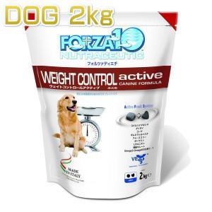 最短賞味2020.8・フォルツァ10 犬用 ウェイトコントロール アクティブ 小粒2kg 正規品|nachu