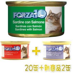 最短賞味2022.2・新商品+2缶キャンペーン!フォルツァ10 猫用 メンテナンス イワシ&サーモン 85g缶 20缶+2缶 FORZA10 正規品|nachu