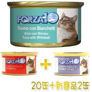 最短賞味2021.10・新商品+2缶キャンペーン!フォルツァ10 猫用マグロ&シラス 85g 20缶+2缶 fo05661s20 0414086|nachu