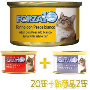 最短賞味2022.2・新商品+2缶キャンペーン!フォルツァ10 猫用マグロ&白身魚 85g 20缶+2缶 fo05678s20 0415086|nachu
