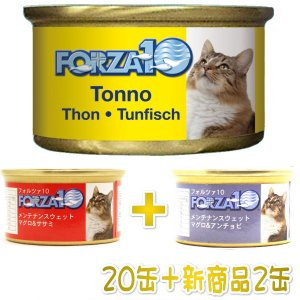最短賞味2021.10・新商品+2缶キャンペーン!フォルツァ10 猫用 メンテナンス マグロ&ライス 85g缶 20缶+2缶 FORZA10正規品|nachu