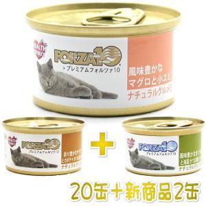 最短賞味2022.2・新商品+2缶キャンペーン!プレミアム フォルツァ10 グルメ缶 マグロと小エビ 75g缶 20缶+2缶 FORZA10 正規品|nachu