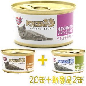 最短賞味2022.2・新商品+2缶キャンペーン!プレミアム フォルツァ10 グルメ缶 チキンと小エビ 75g缶 20缶+2缶 FORZA10 正規品|nachu