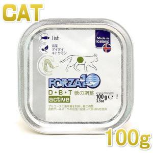 最短賞味2021.5・フォルツァ10 猫用D・B・T アクティウェット100g 糖の調整 糖尿病ケア フォルツァディエチ FORZA10正規品|nachu