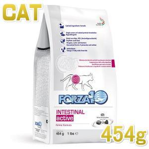最短賞味2020.11・フォルツァ10 猫用 インテスティナルアクティブ(胃腸ケア)454g FORZA10 正規品fo07887|nachu
