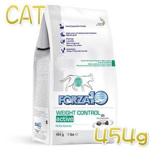 最短賞味2020.7・フォルツァ10 猫用 ウェイトコントロール アクティブ (肥満 糖尿)454g キャットフード 正規品|nachu