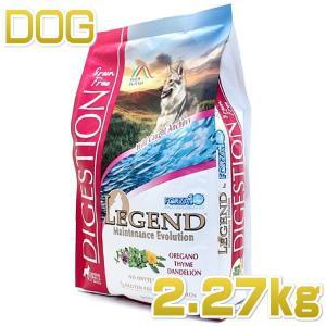 最短賞味2020.1・フォルツァ10 犬用 レジェンド ダイジェスチョン小粒 2.27kg 成犬用・胃腸ケア・FORZA10 正規品|nachu