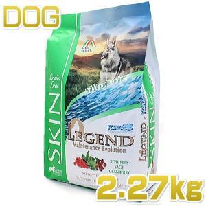 最短賞味2020.1・フォルツァ10 犬用 レジェンド スキン小粒 2.27kg 成犬用・皮膚ケア・FORZA10・フォルツァディエチ 正規品|nachu