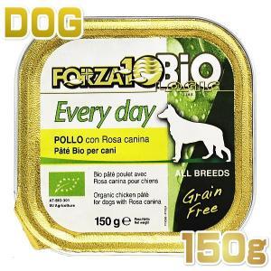 最短賞味2020.7・リニューアル品フォルツァ10 犬 BIO エブリデイ ビオ チキン 150gドッグフード FORZA10.正規品|nachu