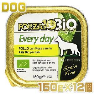 最短賞味2020.7・リニューアル品フォルツァ10 犬 BIO エブリデイ ビオ チキン 150g×12個ドッグフード FORZA10.正規品|nachu