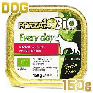 最短賞味2020.7・リニューアル品フォルツァ10 犬 エブリデイ ビオ ビーフ 150g 成犬用総合栄養食ドッグフード FORZA10.正規品|nachu