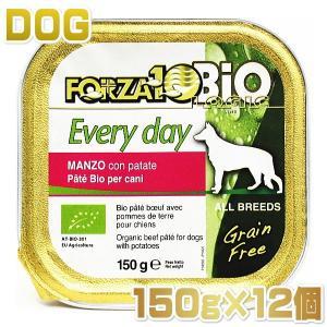 最短賞味2020.7・リニューアル品フォルツァ10 犬 エブリデイ ビオ ビーフ 150g×12個 成犬用総合栄養食ドッグフード FORZA10.正規品|nachu