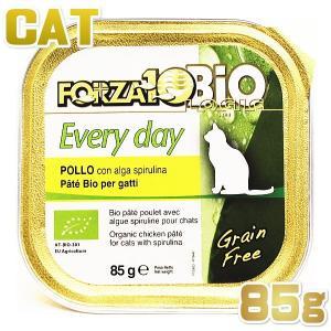 最短賞味2021.2・リニューアル品フォルツァ10 猫 BIO エブリデイ ビオ チキン 85g ウェット キャットフード オーガニック FORZA10 正規品|nachu