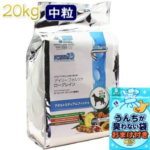 おまけ付き!最短賞味2020.3・フォルツァ10 デイリーフォルツァ ミディアム フィッシュ中粒 20kg ローグレイン FORZA10 正規品 fo11600|nachu