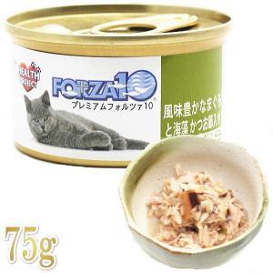 NEW・賞味期限2021.10・プレミアム フォルツァ10 猫用 グルメ缶 風味豊かなまぐろと海藻 75g缶 かつお節入り 一般食 FORZA10 正規品 fo11846|nachu
