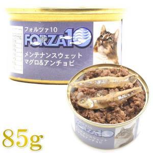 NEW・賞味期限2021.10・フォルツァ10 猫用 メンテナンス マグロ&アンチョビ 85g缶 FORZA10 正規品 fo11860|nachu