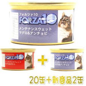 NEW・賞味期限2021.10・新商品+2缶キャンペーン!フォルツァ10 猫用 メンテナンス マグロ&アンチョビ 85g缶 20缶+2缶 FORZA10 正規品 fo11860|nachu
