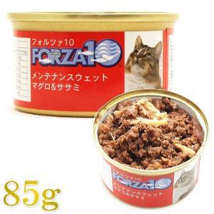 賞味期限2021.10・フォルツァ10 猫用 メンテナンス マグロ&ササミ 85g缶 FORZA10 正規品 fo11877|nachu