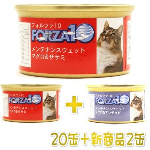 NEW・賞味期限2021.10・新商品+2缶キャンペーン!フォルツァ10 猫用 メンテナンス マグロ&ササミ 85g缶 20缶+2缶 FORZA10 正規品 fo11877|nachu